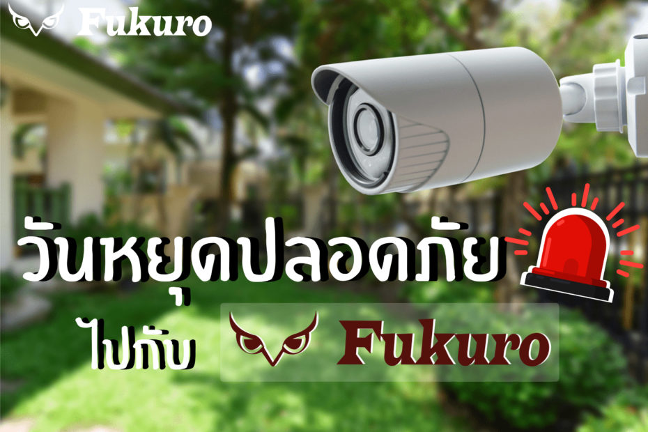 cctv security home