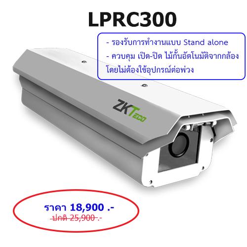 กล้องตรวจจับทะเบียนรถ , LPRC300